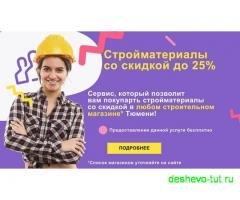 Строительные материалы и сантехника со скидками до 25%